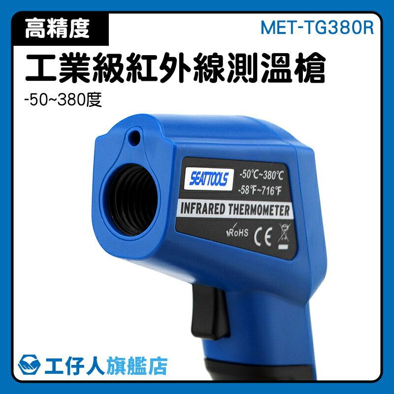 測溫度槍 數字式測溫儀 測溫計 電子溫度計  (不可以測人體體溫) 非接觸式 MET-TG380R