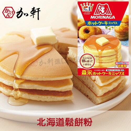 《加軒》日本森永蛋糕粉 鬆餅粉