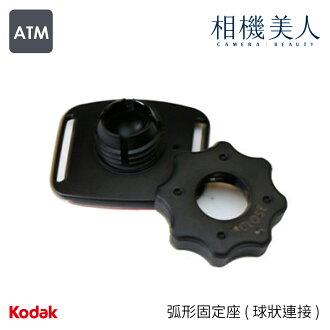 KODAK 柯達 MT-CA-BK01 原廠配件 弧形固定座 ( 球狀連接 ) 公司貨 適用 SP360 SP3604K 4K