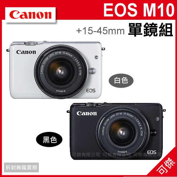 可傑  Canon EOS M10 +15-45mm IS STM  單鏡組   黑色/白色  高畫質  自動對焦  WI-FI  平輸