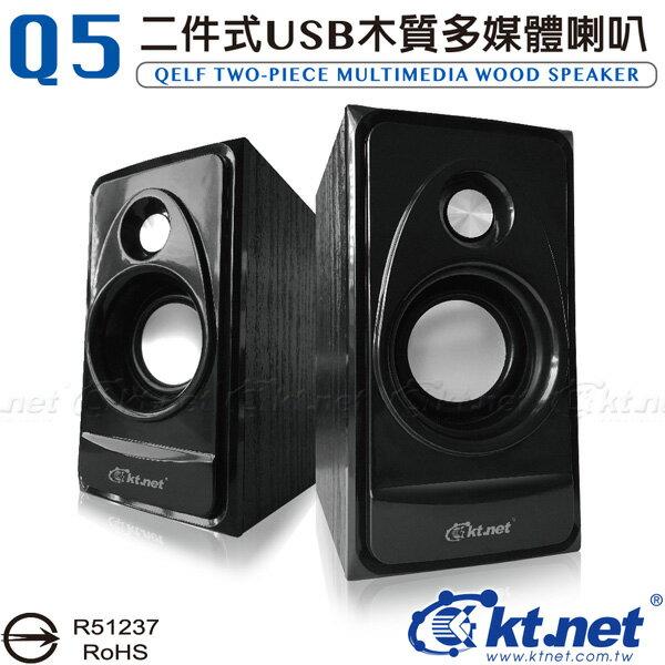 【迪特軍3C】KTNET-Q5 木質二件式USB多媒體喇叭 黑 木質喇叭 / 攜帶喇叭 / 小型喇叭 / 造型喇叭 / 桌上喇叭 / 電腦喇叭 / 筆電喇叭 / USB喇叭 /  0