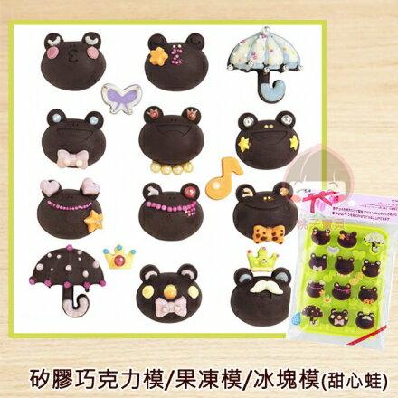 【日本KAI】貝印HEARTFORYOU巧克力矽膠模(甜心蛙)‧日本原裝✿桃子寶貝✿