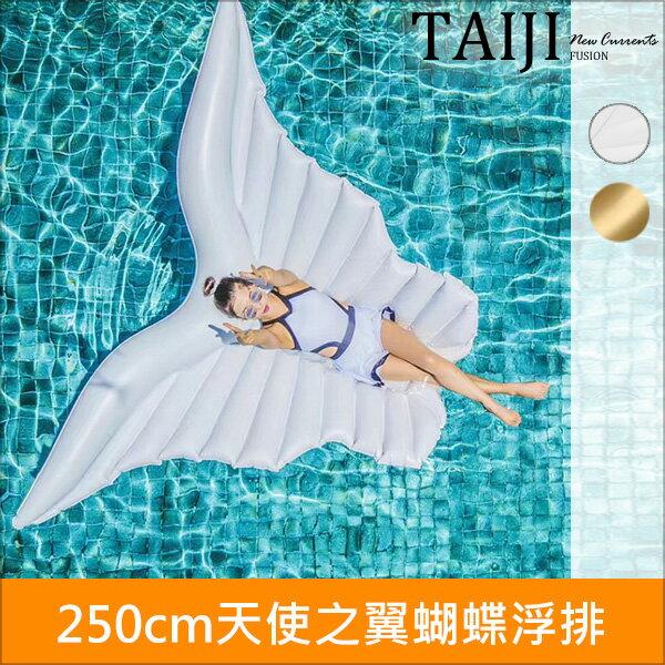 造型游泳圈‧250cm天使之翼蝴蝶浮排‧二色【NXHD2187】-TAIJI-