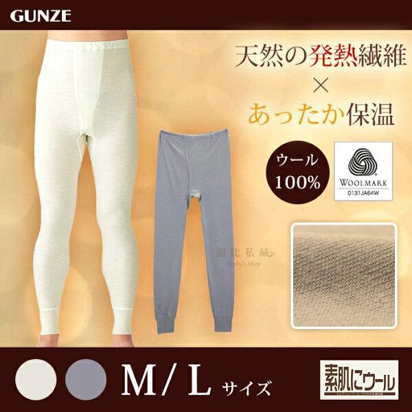 露比私藏:日本【Gunze郡是】純羊毛薄型男性衛生褲羊毛發熱褲(M~L)