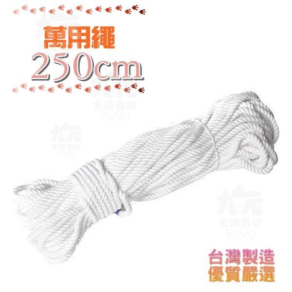 【九元生活百貨】250cm萬用繩 童軍繩 捆繩 綑物繩 繩索