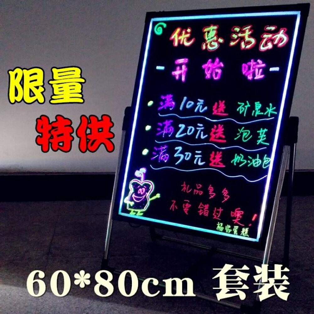 彩門LED手寫熒光板60 80 廣告板 發光板 廣告牌 電子黑板 螢光板 JD  CY潮流站 0