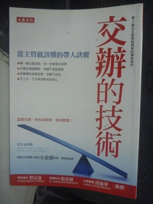 ~書寶 書T8/財經企管_LKV~交辦的技術:當主管就該懂的帶人訣竅_小倉廣