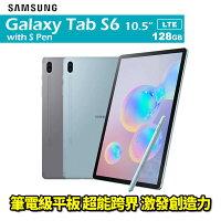 Samsung平板電腦推薦到Samsung Galaxy Tab S6 6G/128G LTE 10.5吋 T865 平板電腦 贈原廠皮套 0利率 免運費就在一手流通推薦Samsung平板電腦