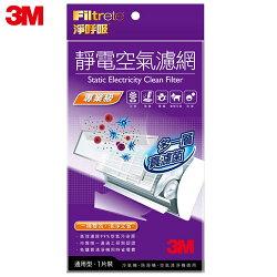 3M 淨呼吸靜電空氣濾網-專業級1片包  7000011946