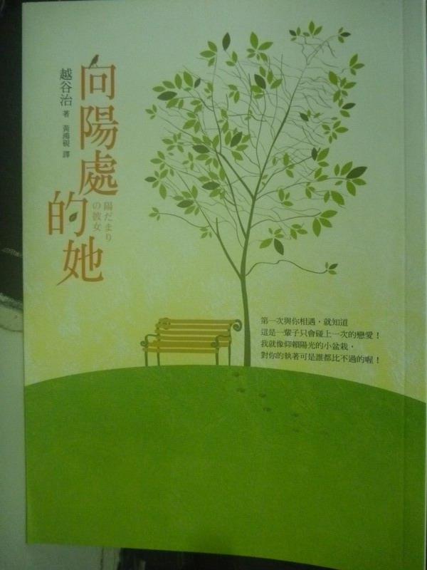 【書寶二手書T3/翻譯小說_LGO】向陽處的她_越谷治