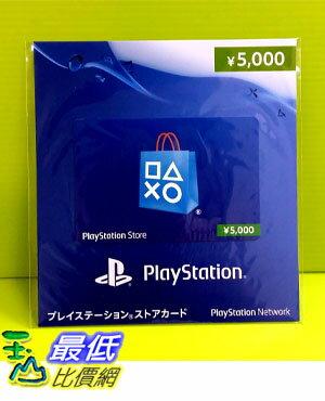 [現金價] PS4 週邊 日本帳號專用 PLAYSTATION Network PSN 預付卡 儲值卡 5000點