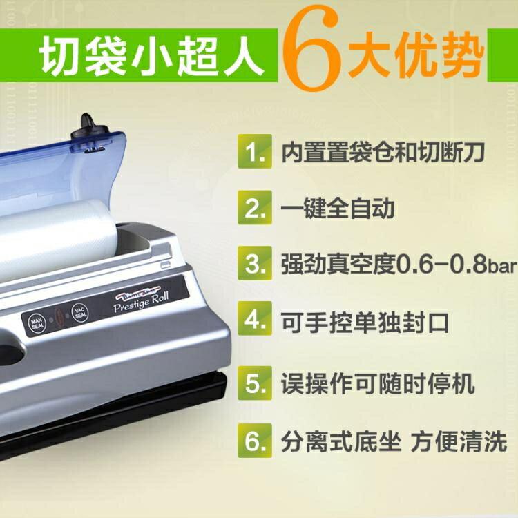 台灣現貨 美吉斯真空包裝機商用小型家用抽真空封口機全自動干濕食品真空機110V 新年鉅惠