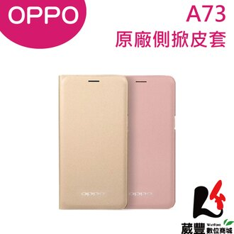 OPPO A73 原廠側掀皮套【葳豐數位商城】