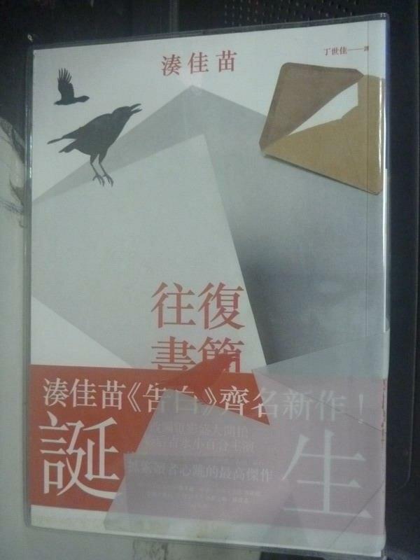 【書寶二手書T4/一般小說_LNK】往復書簡_湊佳苗