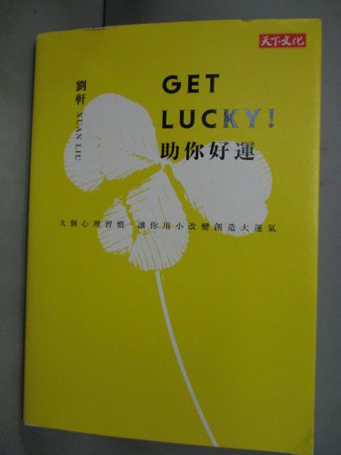 ~書寶 書T3/心理_GLM~Get Lucky!助你好運_劉軒