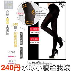 日本熱銷百萬件*240丹尼MAGIC內搭波浪九分/褲襪‧一個月狂銷百件【AR001】Applenana蘋果奈奈
