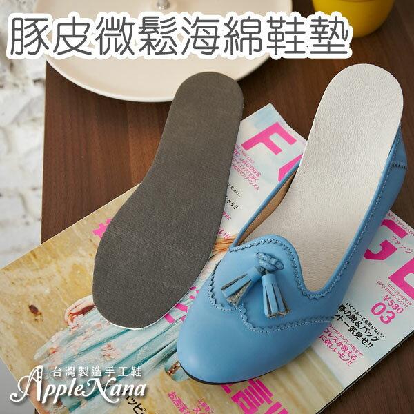 Applenana。豚皮微鬆海綿鞋墊╮鞋子微微變鬆的好幫手.除了厚貼的新選擇【AF005075】