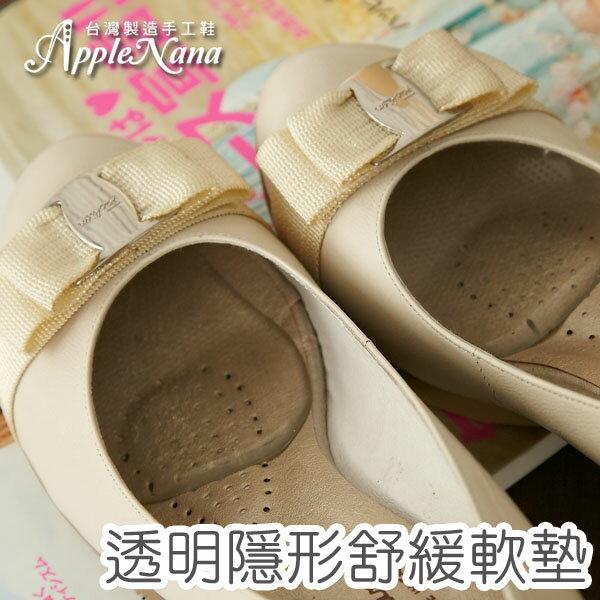 AppleNana。透明隱形舒緩軟墊╮涼鞋的好朋友。舒緩腳掌壓力。防止腳丫往前衝【AF008070】蘋果奈奈