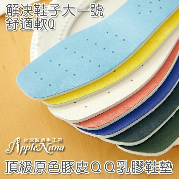 Applenana。頂級原色豚皮QQ乳膠鞋墊。解決鞋子大一號。【AF001090】蘋果奈奈 - 限時優惠好康折扣