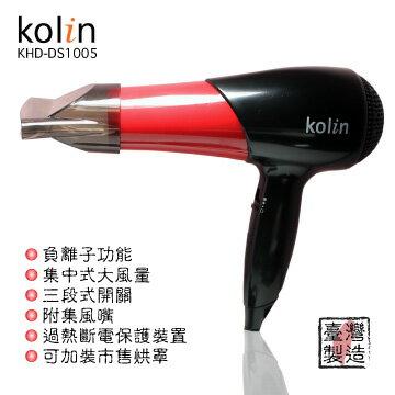台灣哈理 歌林 專業負離子吹風機 KHD-DS1005