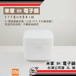 米家 IH 電子鍋 3L 台灣原廠公司貨 手機遠端控制 小米 電子鍋 電鍋