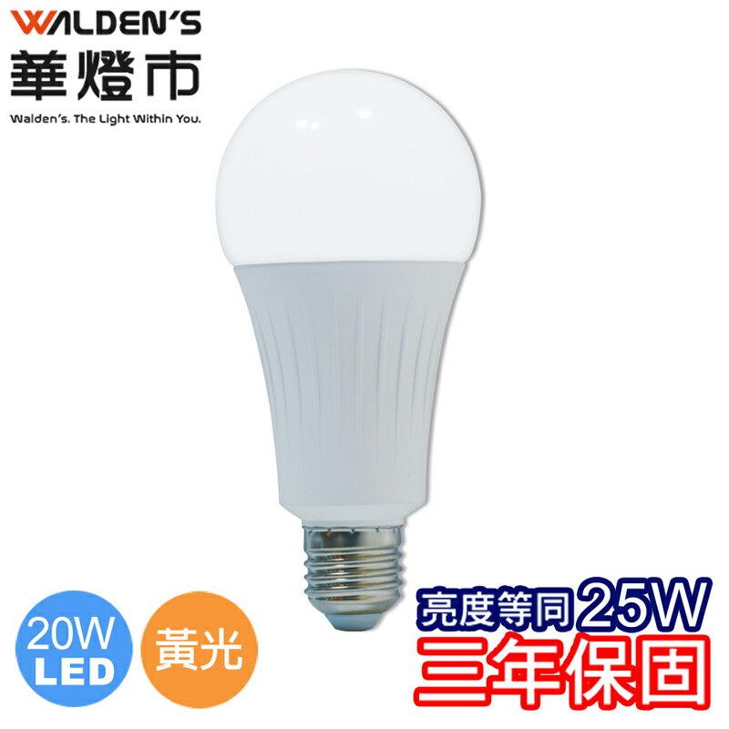 【華燈市】LED 20W全週光燈泡/全電壓(黃光) LED00706 燈飾燈具 吸頂燈半吸頂單吊燈水晶燈陽台燈