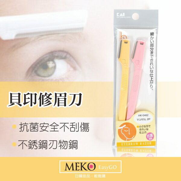 meko美妝生活百貨:【日本貝印】修眉刀(2入)
