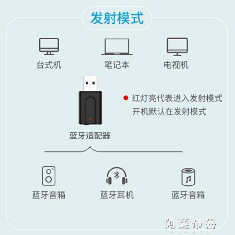 藍芽適配器 藍芽5.0音頻發射接收器二合一電腦電視投影機音頻3.5mm轉音響耳機 阿薩布魯 限時鉅惠85折