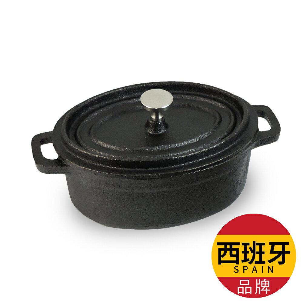 迷你 扭蛋 鑄鐵鍋 西班牙品牌 - 橢圓含蓋