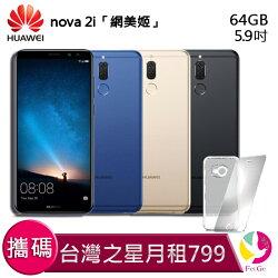華為 HUAWEI nova 2i「網美姬」攜碼至台灣之星 4G上網吃到飽 月繳799手機$ 1元 【贈9H鋼化玻璃保護貼*1+氣墊空壓殼*1】