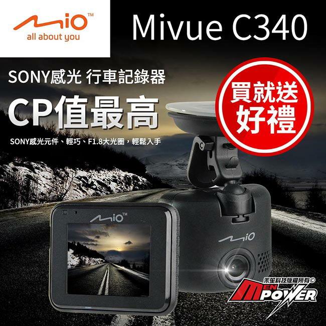 【送16G+免運】Mio C340 行車紀錄器 SONY感光 加強夜視 高清1080P 行車記錄器【禾笙科技】
