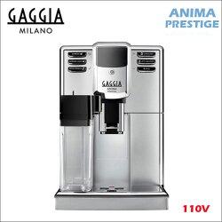 【贈咖啡豆】GAGGIA ANIMA PRESTIGE 全自動咖啡機 110V HG7274