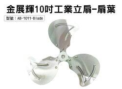 【尋寶趣】金展輝10吋工業立扇-扇葉 電風扇葉 電扇配件 風力強 適用AB-1010 台灣製 AB-1011-Blade