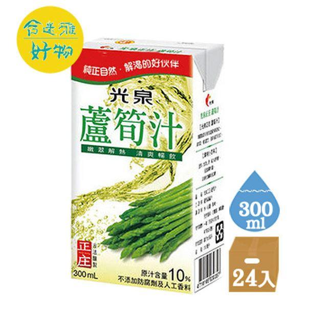 【免運直送】光泉正庄蘆筍汁-鋁箔包300ml(24入/箱) 【合迷雅好物商城】