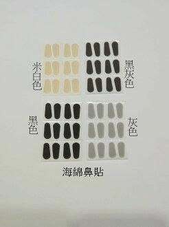 眼鏡鼻墊 止滑 海棉鼻貼 米白色 灰色 黑灰色 黑色四款顏色 膠框 金屬框均可使用  墊高鼻墊  可增加止滑功能  購買此商品眼鏡布可以加購價優惠只要1元