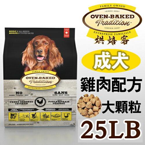 烘焙客-成犬雞肉-25磅(大顆粒)狗飼料烘培客