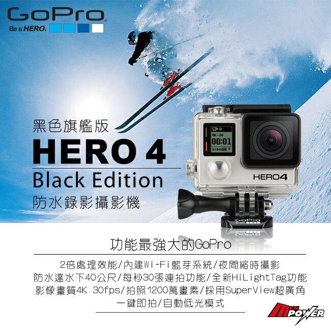 【禾笙科技】免運 GoPro Hero4 Black Edition 黑色旗艦版 防水錄影攝影機 Go Pro Hero