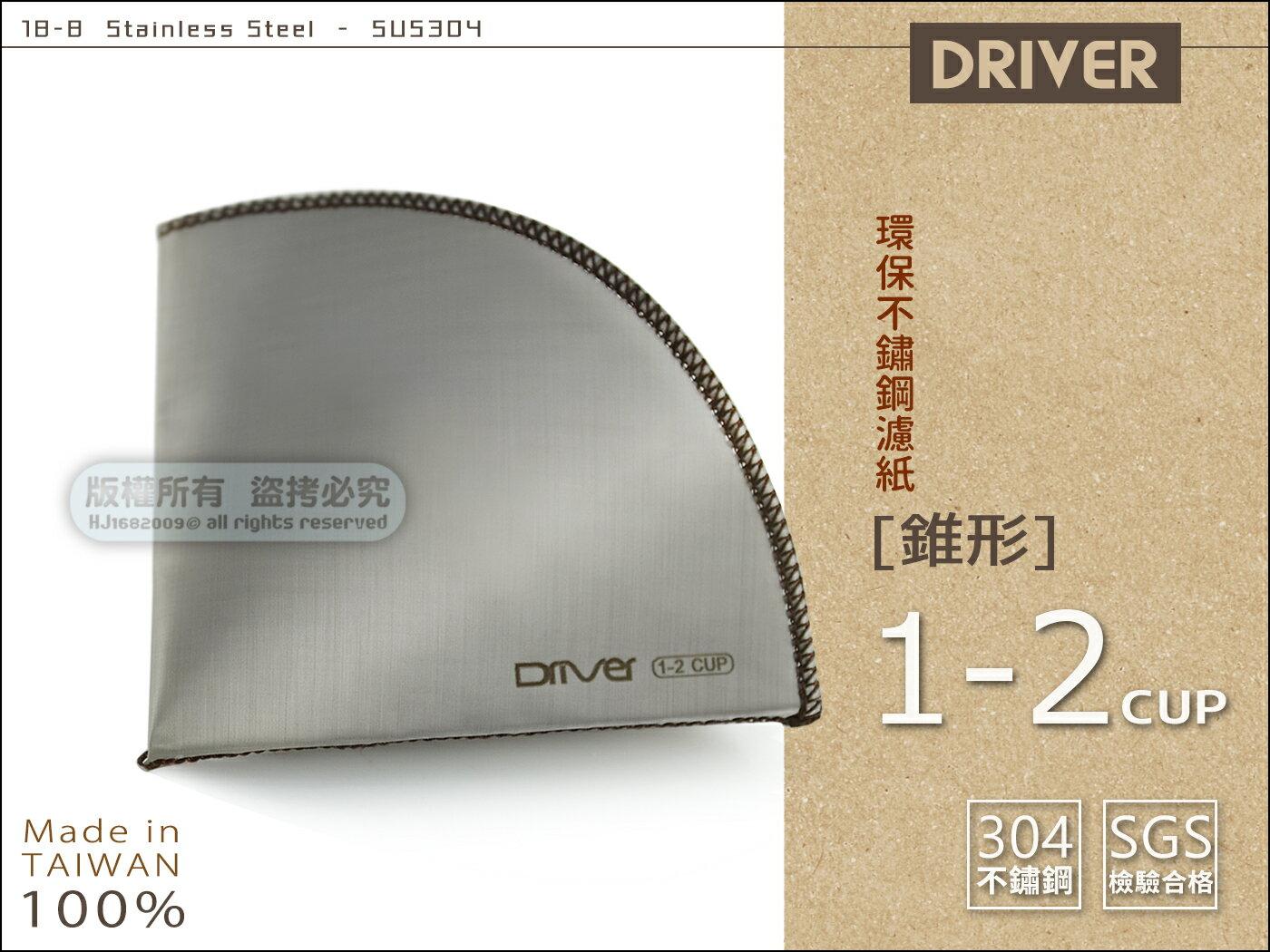 快樂屋♪ Driver 2389 【錐形】便攜式環保濾網 1~2杯 304不鏽鋼 台灣製 適用於V60濾杯.咖啡機替代傳統濾紙