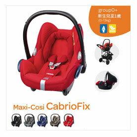 Maxi-Cosi 提籃汽車安全座椅(Cabriofix)