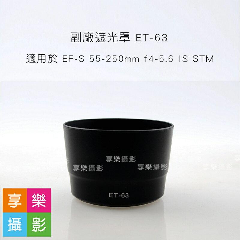 享樂攝影 副廠 ET-63 佳能 CANON 55-250mm STM  遮光罩 可反扣