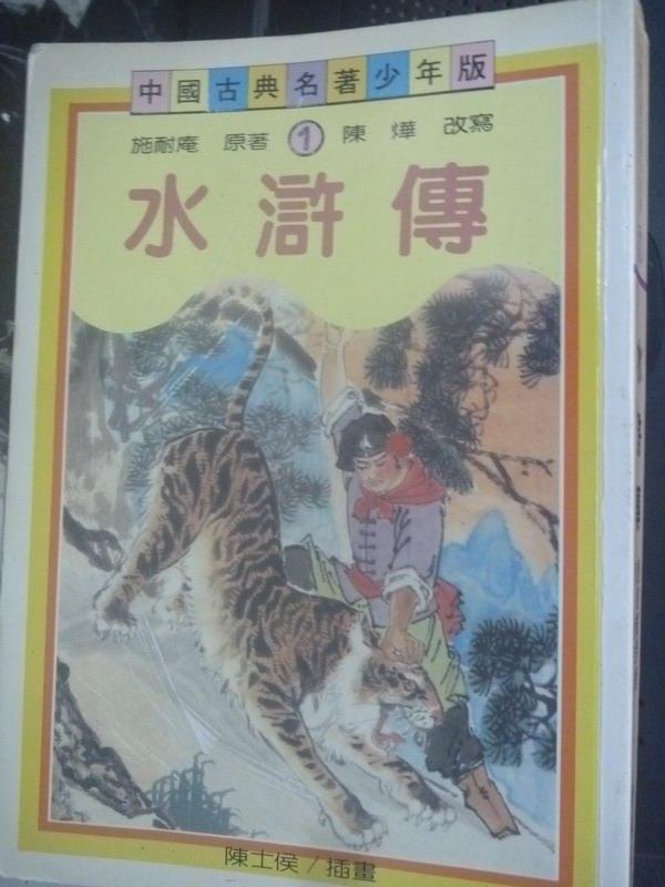 【書寶二手書T5/少年童書_INA】水滸傳_施耐庵 / 陳燁
