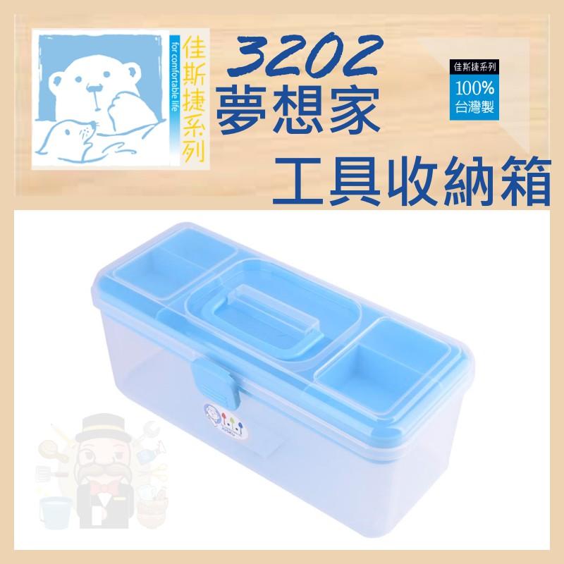 《大信百貨》佳斯捷 3202 夢想家工具收納箱 整理箱 文具箱 雜物箱 台灣製 手提 收納盒 置物盒 工具箱