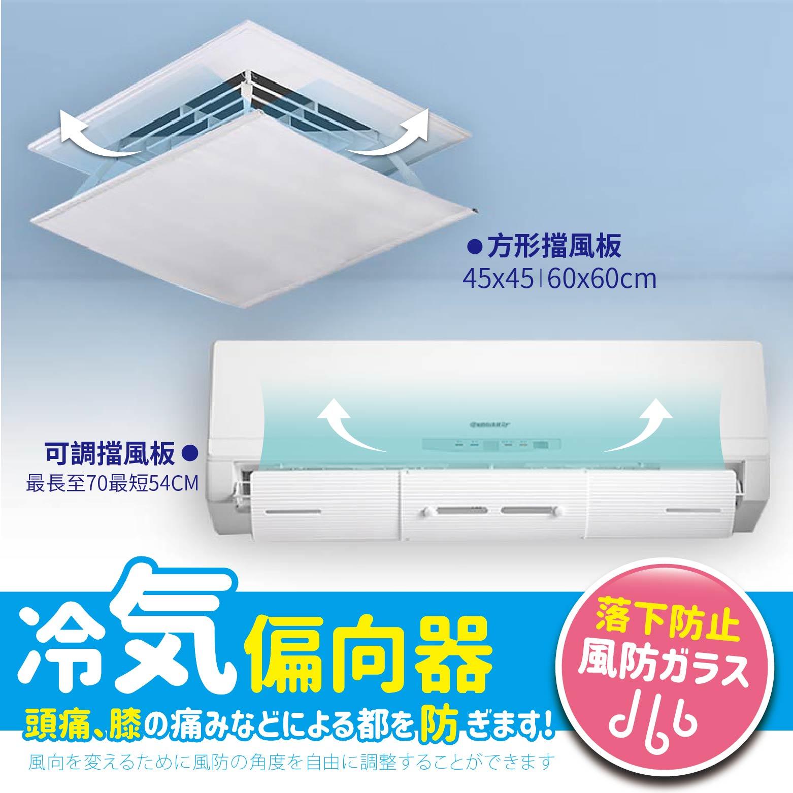 【 -免 ! 寄出】 方形冷氣機導風板 空調擋風板 空調導風器 冷氣導流板 空調導流板 【BE443】