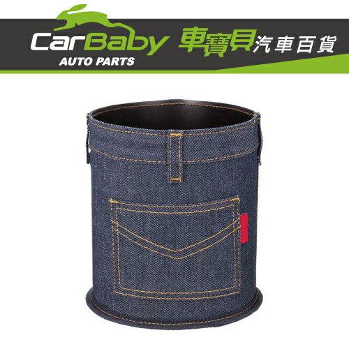 CarBaby車寶貝汽車百貨:【車寶貝推薦】NAPOLEX牛仔布垃圾桶LF-144