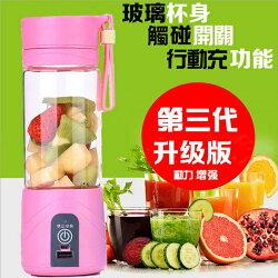 糖衣子輕鬆購【BA0173】便攜式果汁機榨汁機USB充電式果汁杯榨汁杯
