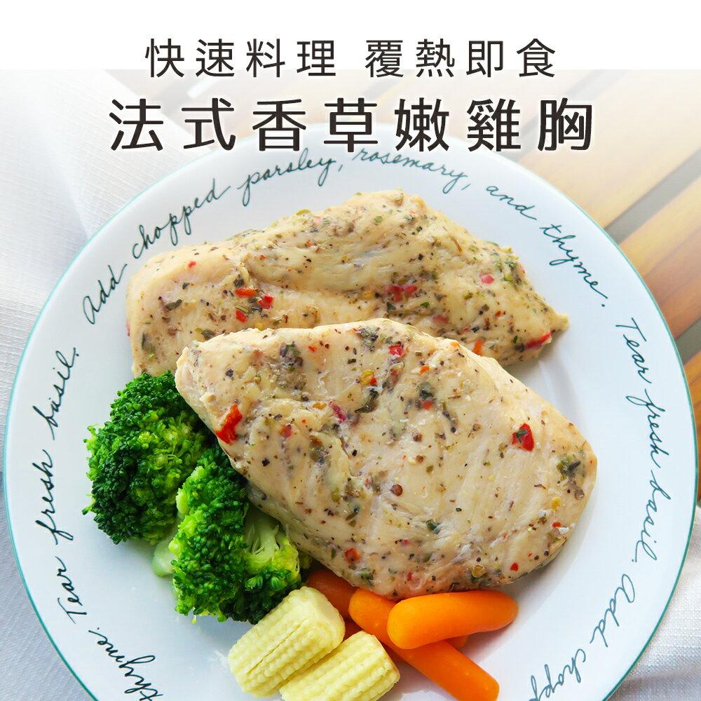 卜蜂 法式香草雞胸肉 2片入(220g±10%) 人氣香草調味覆熱即食