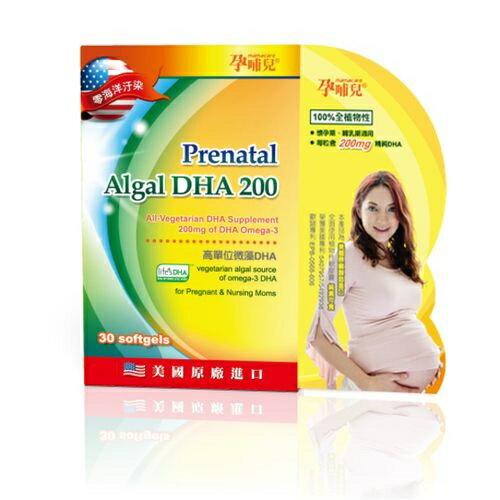 孕哺兒 高單位微藻DHA 軟膠囊30粒 4718667664638★衛立兒生活館★