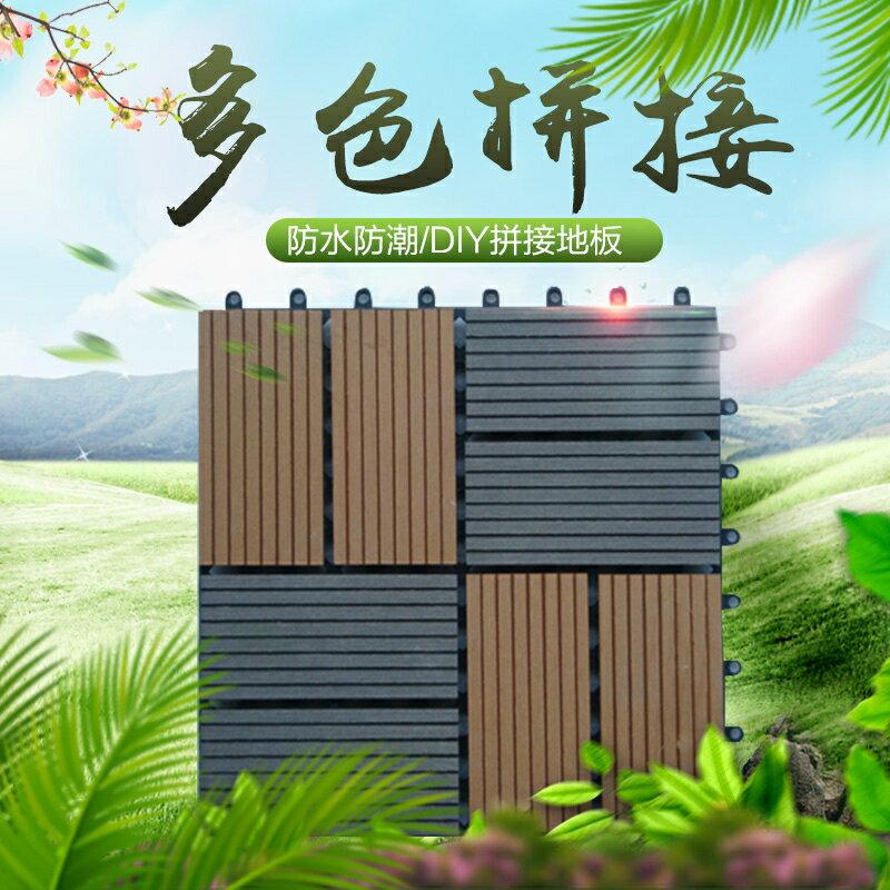 塑木木塑戶外地板 花園庭院浴室陽台室外露台防腐木防潮拼接地板yh