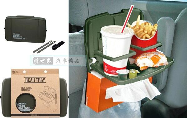 權世界@汽車用品日本SEIKO多功能後座餐飲架餐盤架軍綠色EN-13