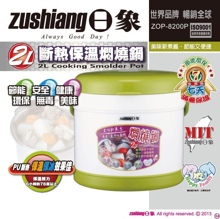 淘禮網   ZOP-8200P  日象2L斷熱保溫燜燒鍋